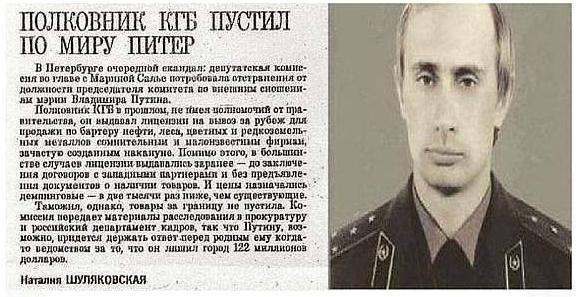 КомпроматRu  CompromatRu Список преступлений Путина